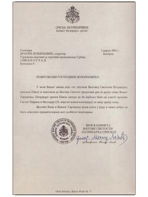 Грамата из 2001. године, с благословом Његове Светости Патријарха српског г. Павла